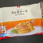 バローの冷凍『なめらか カルボナーラ スパゲティ』がチーズと胡椒で超おいしい!