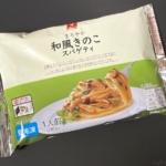 バローの冷凍『まろやか和風きのこスパゲティ』がキノコと野沢菜で超おいしい!
