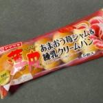 ヤマザキの『薄皮あまおう苺ジャム&練乳クリームパン』が爽やかな甘さで超おいしい!