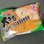 ヤマザキの『大きなハム&ペッパーポテトサラダ 』がふわふわ衣付きパンで超おいしい!