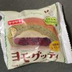 ヤマザキの『ヨモグッティ』がヨモギ生地に粒あんで和風な美味しさ!