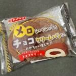 ヤマザキの『メロチョコ(メロンパンの皮をチョコクリームパンにのせちゃいました)』が超おいしい!