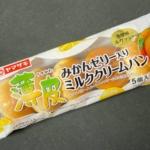 ヤマザキの『薄皮みかんゼリー入りミルククリームパン』が爽やかな甘さで超おいしい!