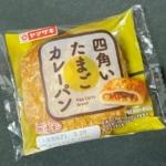 ヤマザキの『四角いたまごカレーパン』カレーに卵たっぷりで超おいしい!