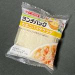 ヤマザキの『ランチパック(たまごパスタサラダ)』がハムと麺入りで超おいしい!