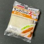 ヤマザキの『ランチパック(ポークカレー)』がピリ辛カレーで美味しい!