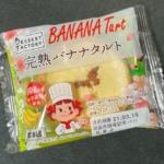 ヤマザキの『完熟バナナタルト』がバナナの風味で超おいしい!