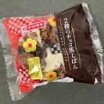 ヤマザキの『2種のチョコ蒸しぱん』が中にチョコ入りで超おいしい!