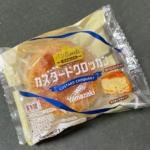ヤマザキの『カスタードクロッカン』がカリッと生地にクリーム入りで超おいしい!