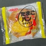 ヤマザキの『たまごパン ケチャップ』がふわふわパンにたっぷり卵で美味しい!