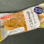 ヤマザキの『こだわりソースの焼きそばパン』が麺たっぷりで超おいしい!
