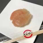 スシローの『麹熟成びん長まぐろ』がなめらかな柔らかさで超おいしい!