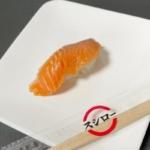 スシローの『生キングサーモン』が100円(税込110円)のキャンペーンで超おいしい!
