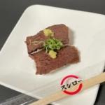 スシローの『桜肉のロースト』が赤身の旨味で超おいしい!