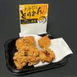 スシローの『とりあん監修 大分唐揚げ』がサクサク濃い味で超おいしい!