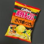 カルビーの『ポテトチップス永谷園のさけ茶づけ味』がコラボなポテチで超おいしい!