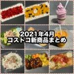 コストコの2021年4月の新商品まとめ!