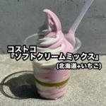 コストコの『ソフトクリームミックス(北海道+いちご)』がミルク感が増して超美味しい!