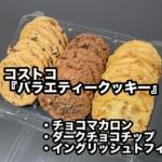 コストコの『バラエティークッキー(チョコマカロン・ダークチョコチップ・イングリッシュトフィー)』が超おいしい!