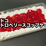 コストコの『ストロベリースコップケーキ』が苺にホイップとカスタードで超おいしい!