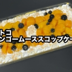 コストコの『マンゴームーススコップケーキ』がココナッツとブルーベリーも乗って超おいしい!