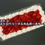 コストコの『ストロベリーマスカルポーネケーキ』が苺ホイップにマスカルポーネで超おいしい!