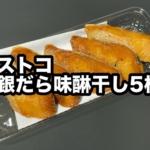 コストコの『銀だら味醂干し5枚』がプリプリな魚に醤油とみりんの味付けで超おいしい!