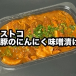 コストコの『豚のにんにく味噌漬け』が分厚い豚肉ステーキで超おいしい!