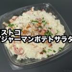 コストコの『ジャーマンポテトサラダ』がベーコンとタマネギ入りで超おいしい!