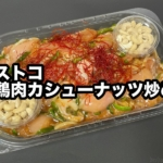 コストコの『鶏肉カシューナッツ炒め』が牡蠣エキスのソースにナッツの香りで超おいしい!
