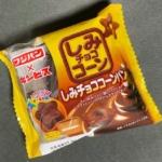 フジパン×ギンビスの『しみチョココーンパン』がコラボなクリーム入りパンで美味しい!