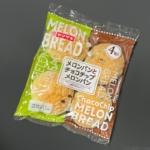 ヤマザキの『メロンパンとチョコチップメロンパン(4個入)』が2種類入って大ボリューム!