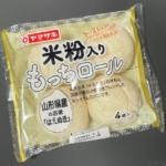 ヤマザキの『米粉のもっちロール(4個入)』がモチモチ食感で超おいしい!