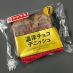 ヤマザキの『濃厚チョコデニッシュ』がチョコの美味しさが詰まったパンで超おいしい!