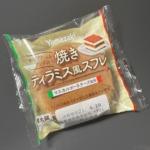 ヤマザキの『焼きティラミス風スフレ』がふわふわ生地に爽やかマスカルポーネで超おいしい!