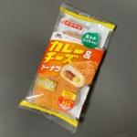ヤマザキの『カレー&チーズドーナツ』が甘口カレーにチーズで超おいしい!
