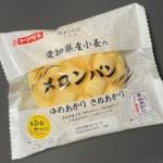 ヤマザキの『愛知県産小麦のメロンパン ゆめあかり きぬあかり』が懐かしい美味しさ!