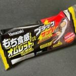 ヤマザキの『もち食感オムレット ブラックサンダーのビスケット使用』がコラボで超おいしい!