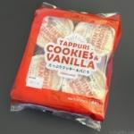 シャトレーゼの『たっぷりクッキー&バニラ』がボリューム感があって超おいしい!