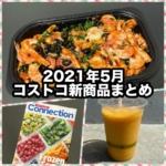 コストコの2021年5月の新商品まとめ!