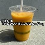 コストコの『バレンシアオレンジスムージー』が爽やかで超おいしい!