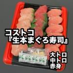 コストコの『生本まぐろ寿司』が大トロ!中トロ!赤身の3種類で贅沢な美味しさ!