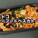 コストコの『シーフードペスカトーレ』が海老、ホタテ、イカ、ペンネがトマト味で超おいしい!