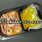 コストコの『セート風煮込み&サフランライスキット』がトマトのソースと魚介にお米で超おいしい!