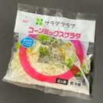 キユーピーの『コーンミックスサラダ(サラダクラブ)』がコーンの甘味も入って超おいしい!