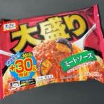 オーマイの『大盛りミートソース360g』たっぷり麺にナスと濃厚ソースで超おいしい!