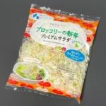 サラダコスモの『ブロッコリーの新芽プレミアムサラダ』が鮮やかで美味しい!