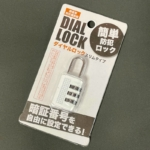 100均の『ダイヤルロック スリムタイプ』暗証番号が変更可能なミニ南京錠で便利!