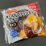 ヤマザキの『オールドファッションドーナツ(チョコ)』が砂糖とチョコの甘さで超おいしい!