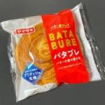 ヤマザキの『バタブレ』がほんのり甘いデニッシュパンで超おいしい!